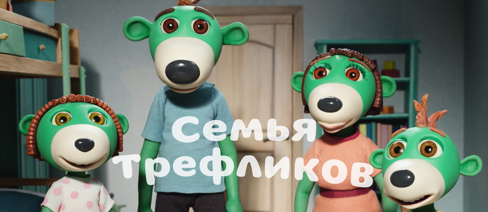 Семья Трефликов
