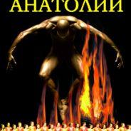 Огни Анатолии. Fire of Anatolia