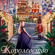 Королевство Щелкунчика. Сказочный городок по книге дедушки Мороза