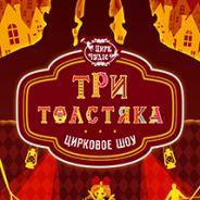 Цирковое шоу «Три Толстяка»