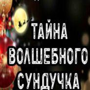 """Новогоднее представление """"Тайна волшебного сундучка"""""""