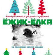Ежик-Елка. Зимние сказки