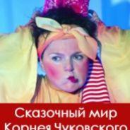 Сказочный мир Корнея Чуковского