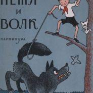 Новогодние приключения Пети и Волка