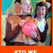 """Кто же сказал """"Мяу""""? Интерактивный спектакль по сказке В. Сутеева"""