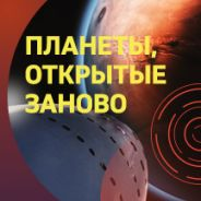 Планеты, открытые заново