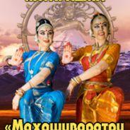 Махашиваратри. Концерт индийского танца