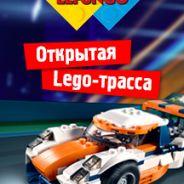 """Открытая """"LEGO-трасса"""" в Колпино"""