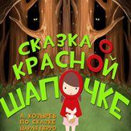 Сказка о Красной Шапочке ПРЕМЬЕРА