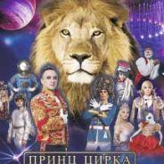 Принц цирка
