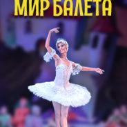 Сказочный мир балета