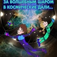 За волшебным шаром в космические дали
