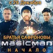 Братья Сафроновы. Magic Man - Начало