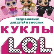 Куклы L.O.L спасают Единорога