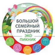Семейные выходные. Фестиваль (Дзержинск).