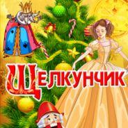 """Новогоднее представление """"Щелкунчик"""""""