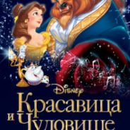 Киноконцерт Disney. Красавица и Чудовище