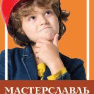 Мастерславль. Детский город профессий