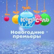 Новогодние премьеры. Программы