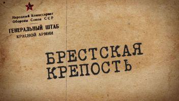 Путь к Великой Победе. Выпуск 1. Брестская крепость