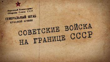 Путь к Великой Победе. Выпуск 37. Советские войска на границе СССР