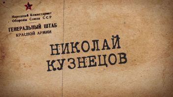 Путь к Великой Победе. Выпуск 28. Николай Иванович Кузнецов