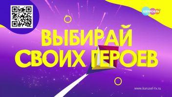 Голосование в главной детской премии «Главные герои – 2020» объявляем открытым!