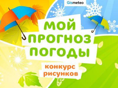 Объявлены победители конкурса «Мой прогноз погоды» от канала «Карусель» и GISMETEO!