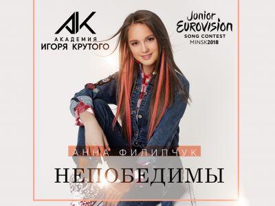 Анна Филипчук, российская участница «Детского Евровидения — 2018», презентовала свою конкурсную песню