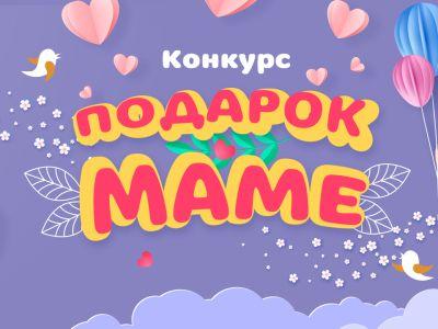 Конкурс  «Подарок маме»
