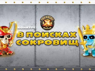Объявлены победители конкурса «Впоисках сокровищ»