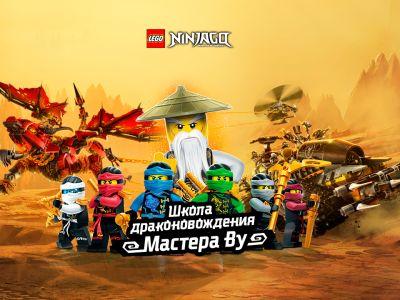 Телеканал «Карусель» и LEGO® NINJAGO® приглашают в древнейшую школу драконовождения!