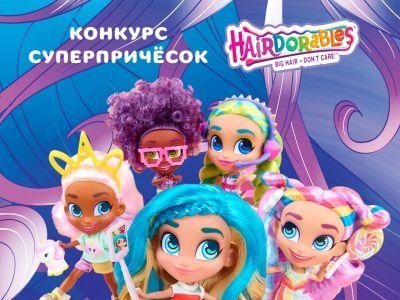 Карусель и Hairdorables объявляют конкурс суперпричёсок!