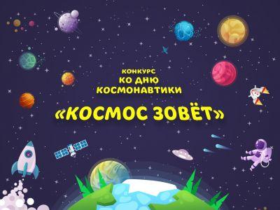 Объявлены победители конкурса «Космос зовёт!»