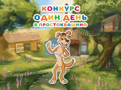 Телеканал «Карусель» и Шарик объявляют конкурс комиксов!