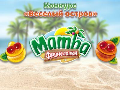 Объявлены победители конкурса «Веселый остров»