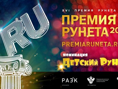 Телеканал «Карусель» совместно с оргкомитетом «Премии Рунета 2019» назвал лучшие сетевые проекты для детей
