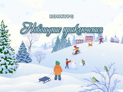 Объявлены победители конкурса «Новогодние приключения»