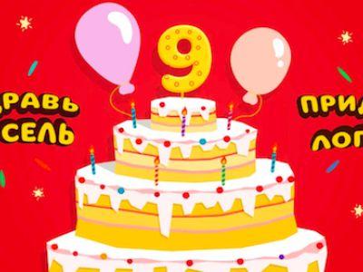 Конкурс в честь дня рождения «Карусели»