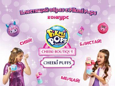 Телеканал «Карусель» вместе с Pikmi Pops объявляют новый конкурс!