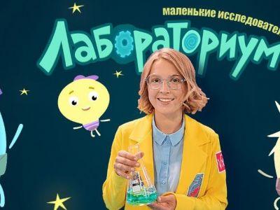 Хорошо ли вы знакомы с героями шоу «Лабораториум. Маленькие исследователи»?
