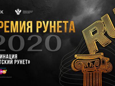 Объявлены лауреаты специальной номинации «Детский Рунет» в рамках «Премии Рунета» 2020 года