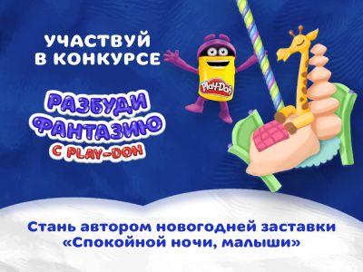 Объявлены победители конкурса «Разбуди фантазию с Play-Doh!»