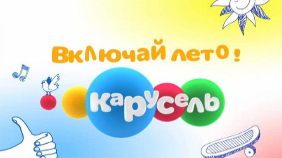 "Включай лето на канале ""Карусель"""
