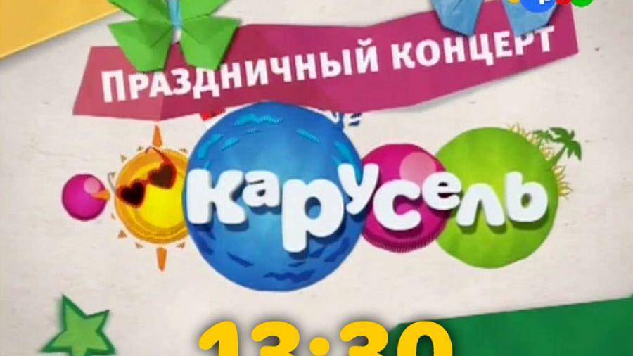 Праздник 1 июня 2012 г. Прямое включение 13:30