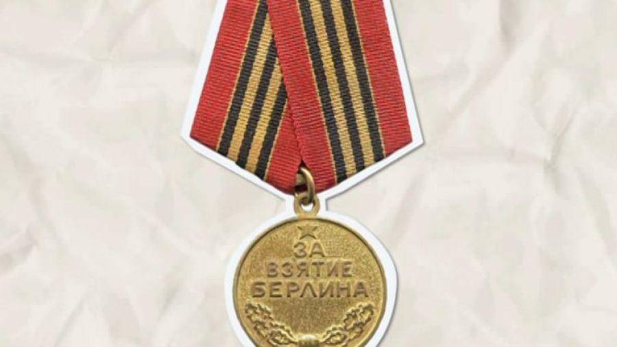 Знаки победы. Медаль за взятие Берлина