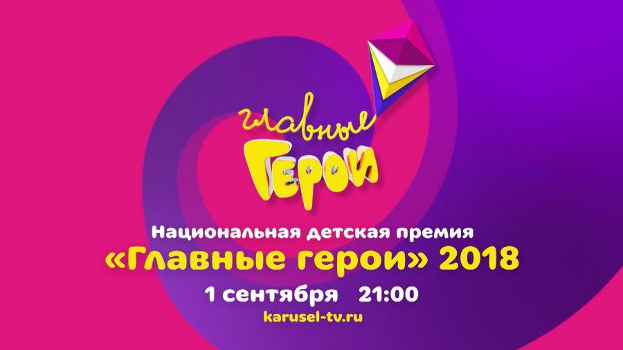 Церемония вручения Национальной детской премии «Главные герои – 2018»