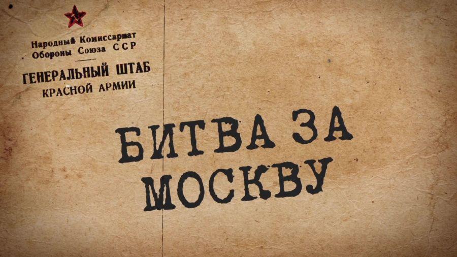 Путь к Великой Победе. Выпуск 6. Битва за Москву