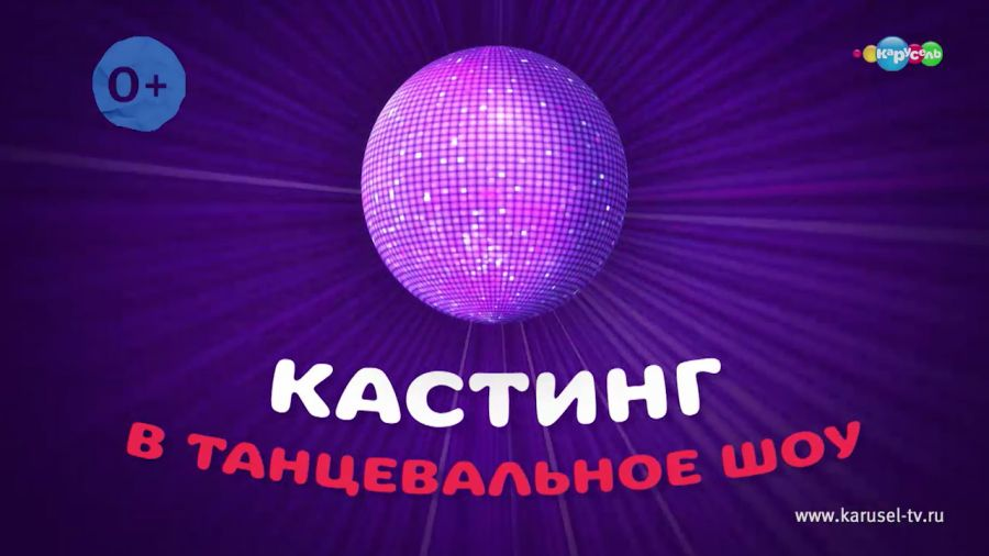 Кастинг в танцевальное шоу