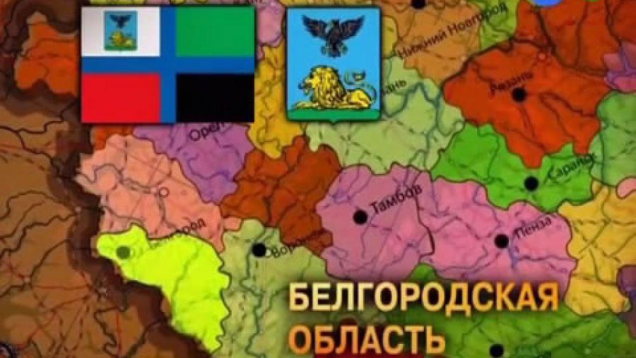 В гостях у Деда-Краеведа. Выпуск 29. Белгородская область